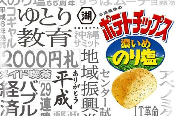 「湖池屋 平成最後のポテトチップス 濃いめのり塩」のパッケージ(一部をトリミングしています)