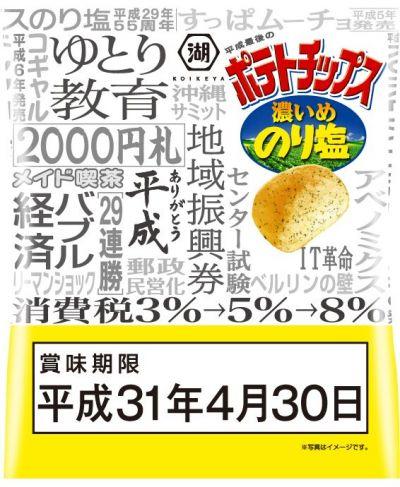 「湖池屋 平成最後のポテトチップス 濃いめのり塩」のパッケージ