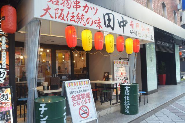 「全席禁煙」を掲げる居酒屋・串カツ田中の店舗写真