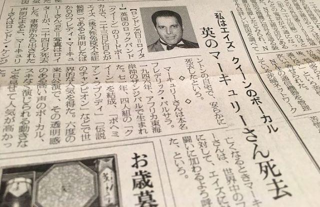 フレディ・マーキュリーが亡くなったことを知らせる新聞記事