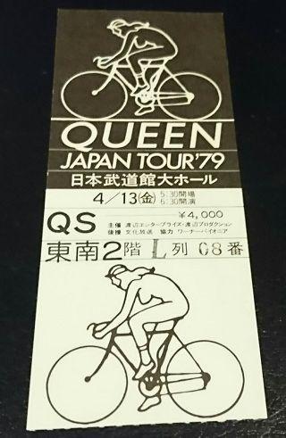 1979年の来日コンサートのチケット