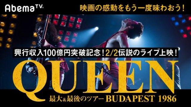 AbemaTVの『QUEEN史上最大&最後の伝説ツアー「ブダペスト1986」特別上映』の番組ページ
