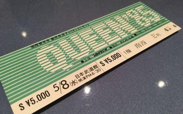 1985年の来日コンサートのチケット