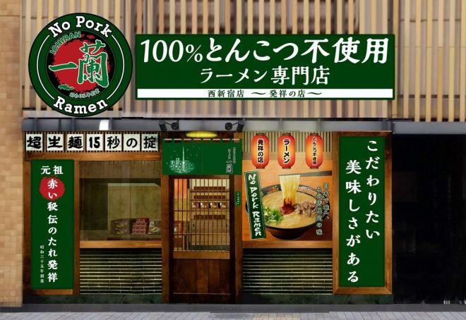 新店舗のイメージ画像
