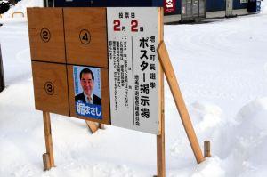 日曜じゃないの?北海道でなぜか土曜投票 だって市場が休みだから…