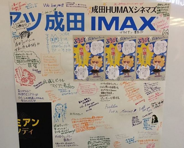 成田HUMAXシネマズのロビーには、ホワイトボードに模造紙を貼り付けたクイーンファンのためのメッセージボードもありました