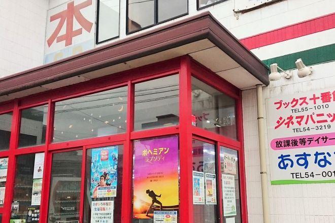 奄美大島の映画館がある書店1Fに張り出された「ボヘミアン・ラプソディ」のポスター(南琴乃さん提供)