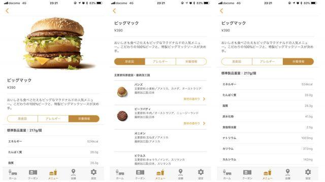 マクドナルドのアプリ画面。人気の理由は意外な機能にあった……