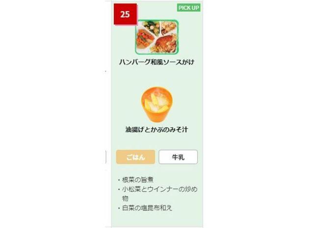 試食会で食べた「ハマ弁」のメニュー=ハマ弁オフィシャルサイトから