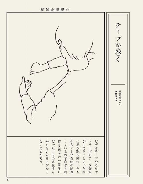 絶滅危惧動作図鑑の「テープを巻く」=藪本晶子さん提供