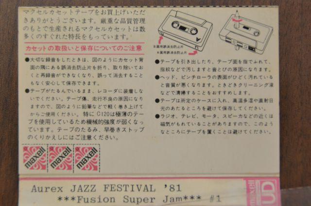 乘松取締役が持参した1980年ごろのカセットテープの取扱説明書。これにもテープの巻き方が書かれている