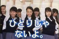 駅に貼られた「ひとりじゃないよ。」とキャッチコピーがついているポスター