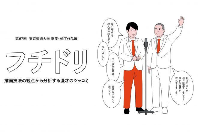 東京芸術大学大学院デザイン専攻の最上あやさんの卒業制作「フチドリ」