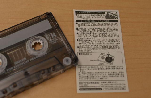 カセットテープに付属している取扱説明書