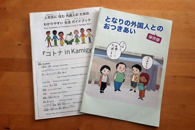 市民グループ「パルヨン」が作った2冊の生活支援のガイドブック。外国人向けと日本人向けの2種類がある