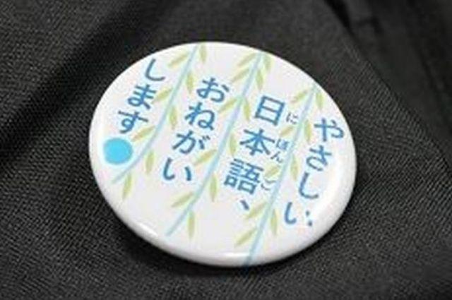 福岡県柳川市の団体が作った「やさしい日本語」のPRバッジ。ニーナさんがカバンに付けていると街中で話が弾むという