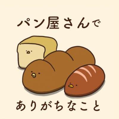 「パン屋さんでありがちなこと」の一場面
