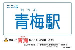 「青海」じゃなくて「青梅」です! 駅構内に貼り紙、JR東日本に聞く