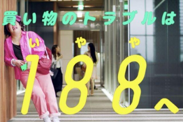 動画では「188」の電話番号が大きく表示される