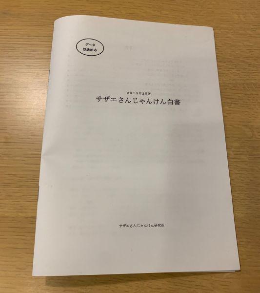 27年の研究成果が200円で買える=「マニアフェスタvol.2」より