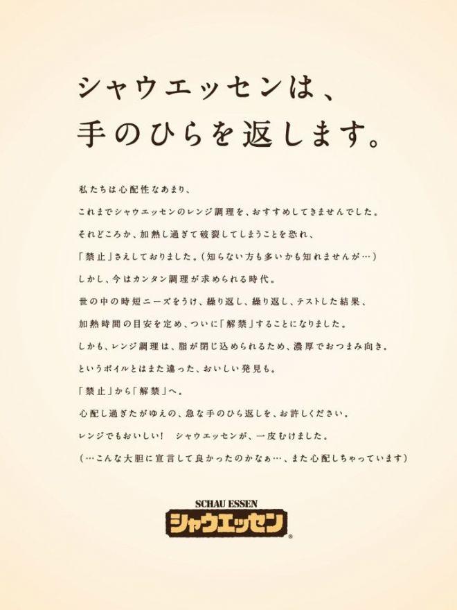 ホームページ上でのレンジ調理解禁宣言