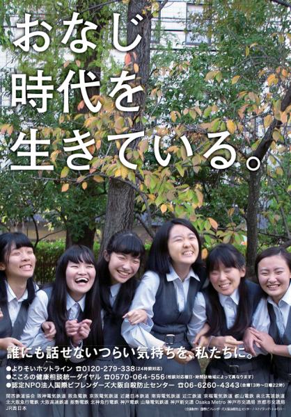 「おなじ時代を生きている」とキャッチコピーが書かれた2018年版のポスター