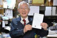 方眼ノートを手にする中村印刷所の社長・中村輝雄さん
