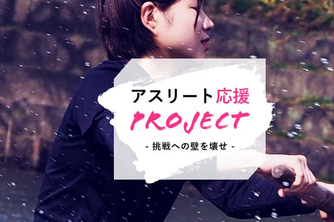 大島氏のDOSAとリクルートキャリアが始めたプロジェクト。リクルートキャリアが企業に呼びかけパラアスリートへの支援を募る。