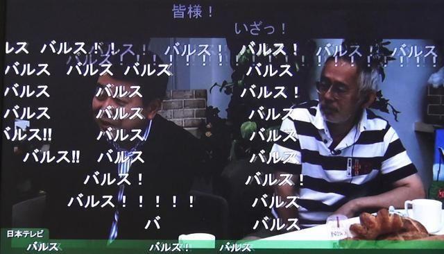 「天空の城ラピュタ」放映時、同時中継した動画サイト「ニコニコ生放送」でも一斉に「バルス」の書き込みがされた=2013年8月2日、瀬戸口翼撮影
