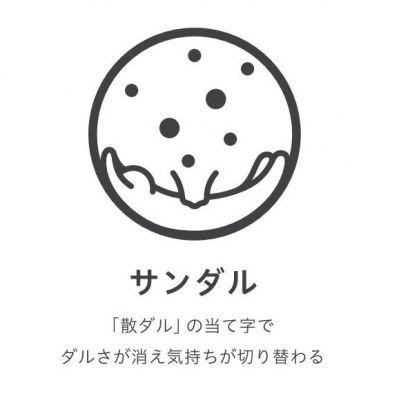 サンダルの洒落紋