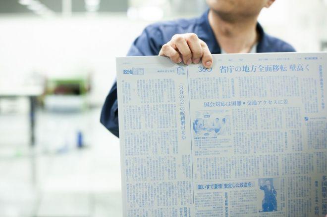 新聞印刷用のハンコ