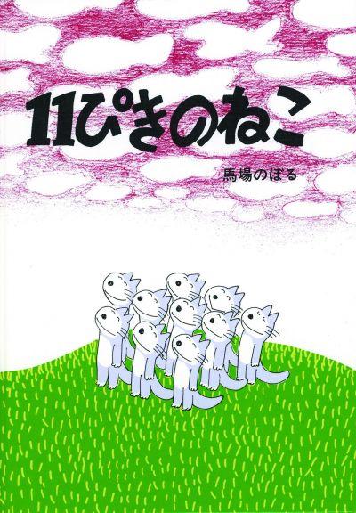 ロングセラー絵本「11ぴきのねこ」