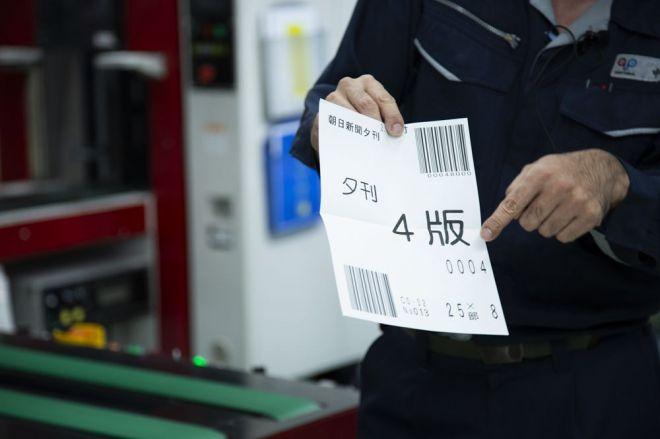 並行して販売店名や版名などの情報が書かれた紙も印刷