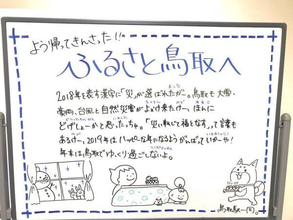 過去に鳥取駅に掲出されたホワイトボード
