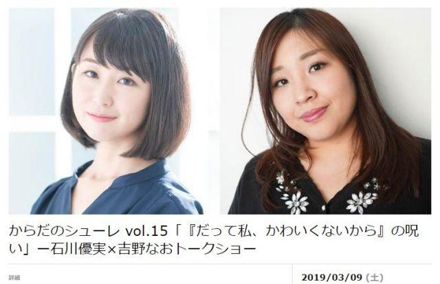 3月9日には「かわいい」についてプラスサイズモデルの吉野なおさんと語ります