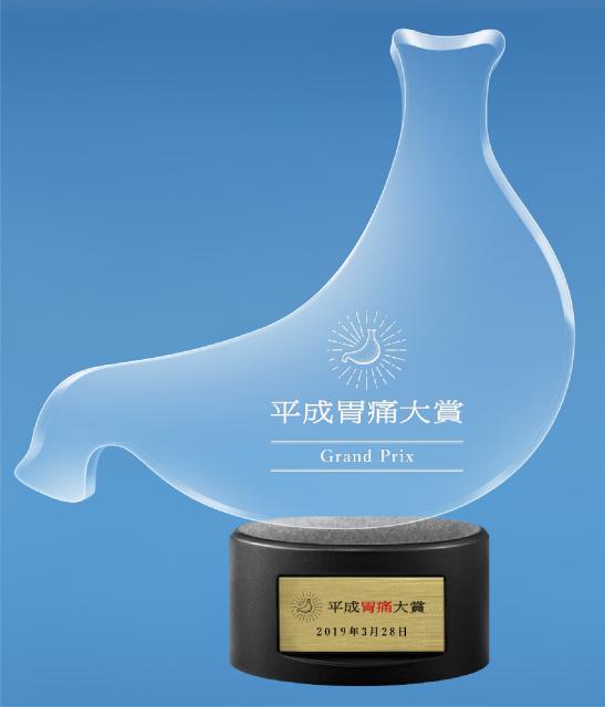 大賞の受賞者に贈呈されるトロフィー