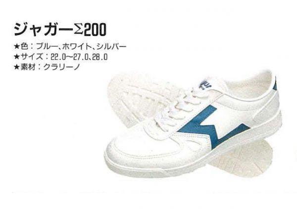 ジャガーΣ200