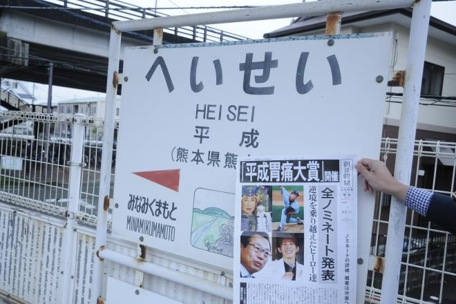 平成駅で配られた「平成胃痛大賞」の広告号外(2月28日、熊本市)