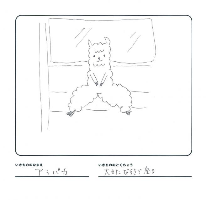 「アシパカ」(座席で足を広げるアルパカ)