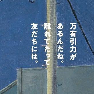 「万有引力があるんだね。離れてたって友だちには」(のび太バージョン) (c)藤子プロ・小学館・テレビ朝日・シンエイ・ADK 2019