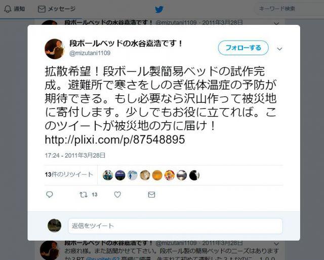 試作した段ボール製簡易ベッドの情報拡散を呼びかける、水谷嘉浩さんのツイート