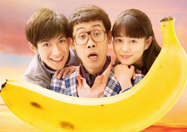 映画「こんな夜更けにバナナかよ 愛しき実話」のポスターにも使われた画像