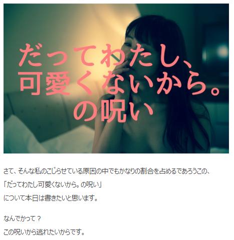 「わたし、かわいくないから」の「呪い」について書いた石川さんのブログ