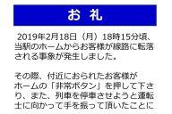 山陰本線の円町駅に掲出された「お礼」(一部をトリミングしています)