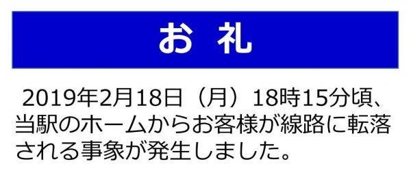 山陰本線の円町駅に掲出された「お礼」(1/3)