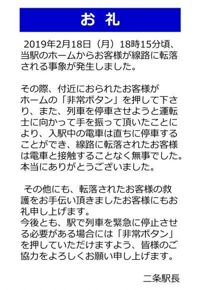 山陰本線の円町駅に掲出された「お礼」