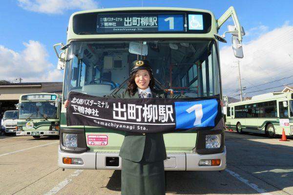 バスの前で広げて撮影した「京都市バス方向幕タオル」(現在販売されている2018年度版)