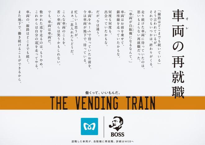 「THE VENDING TRAIN」のポスター
