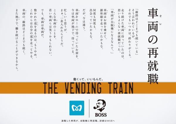 THE VENDING TRAINのポスター