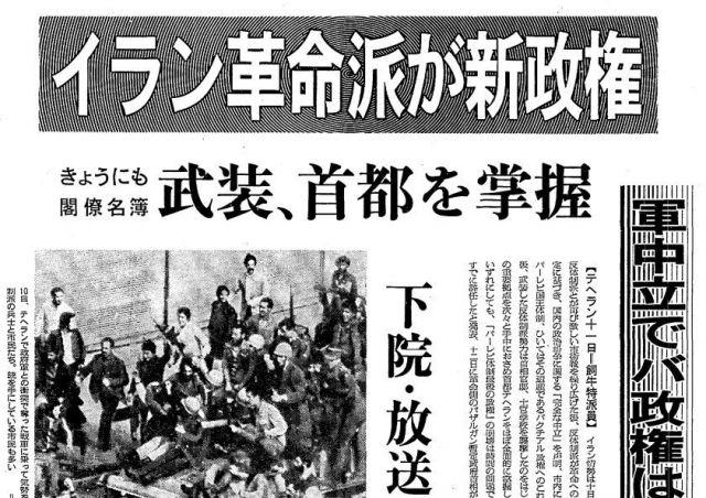 イラン革命を伝える当時の朝日新聞=1979年2月